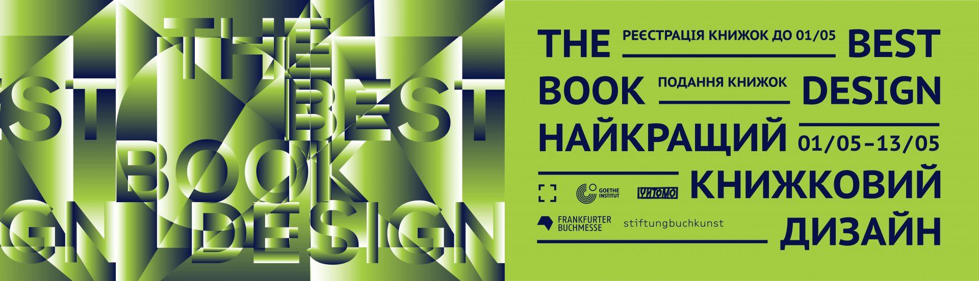 Найкращий книжковий дизайн 2019 року