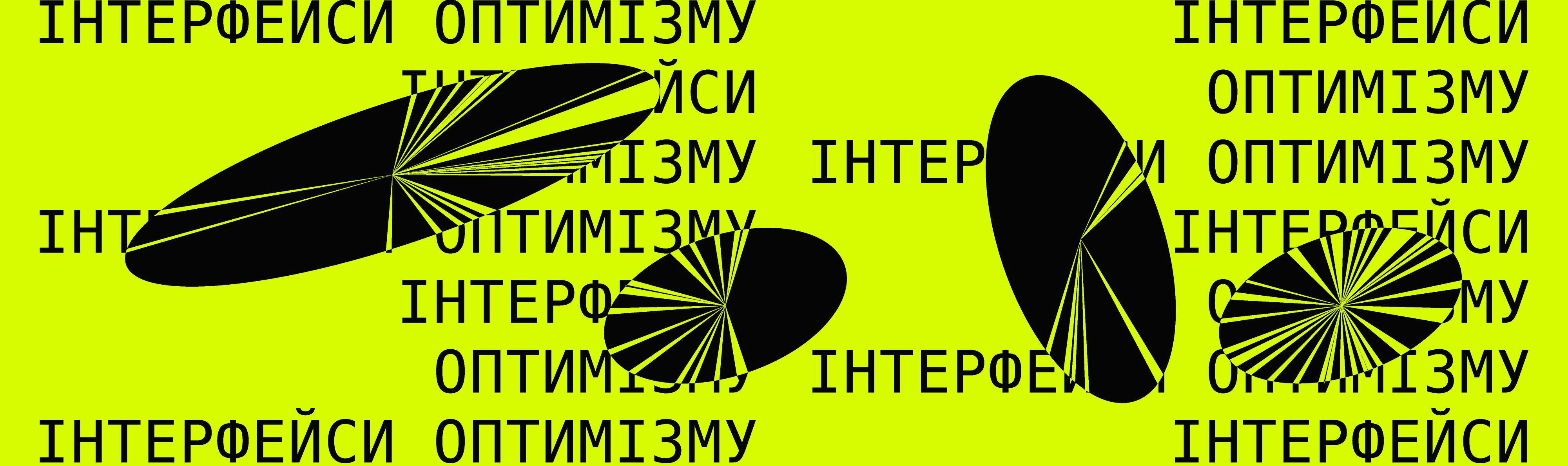 Зображення до Програма з книжкового дизайну «Інтерфейси оптимізму»