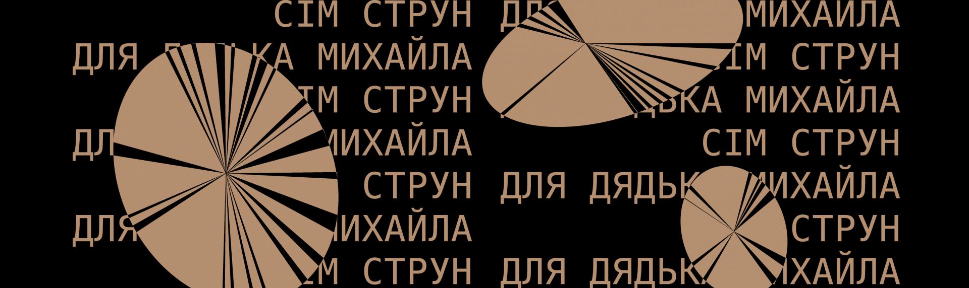 Музична програма «Сім струн для дядька Михайла»