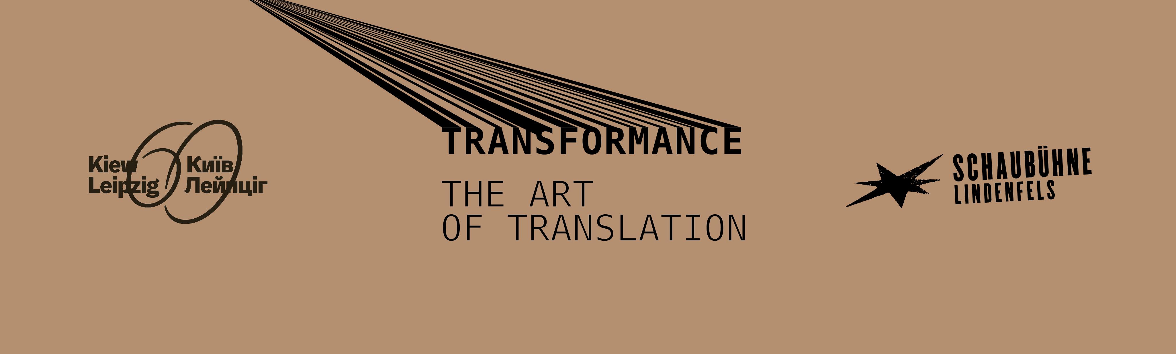 Зображення до Спецпроєкт TRANSFORMANCE – THE ART OF TRANSLATION