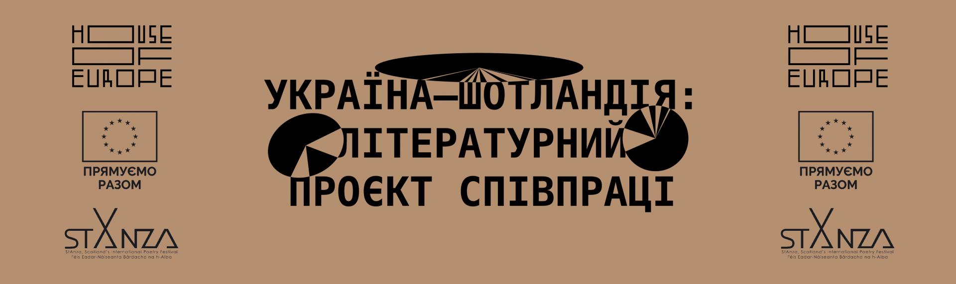 Україна—Шотландія: Літературний проєкт співпраці