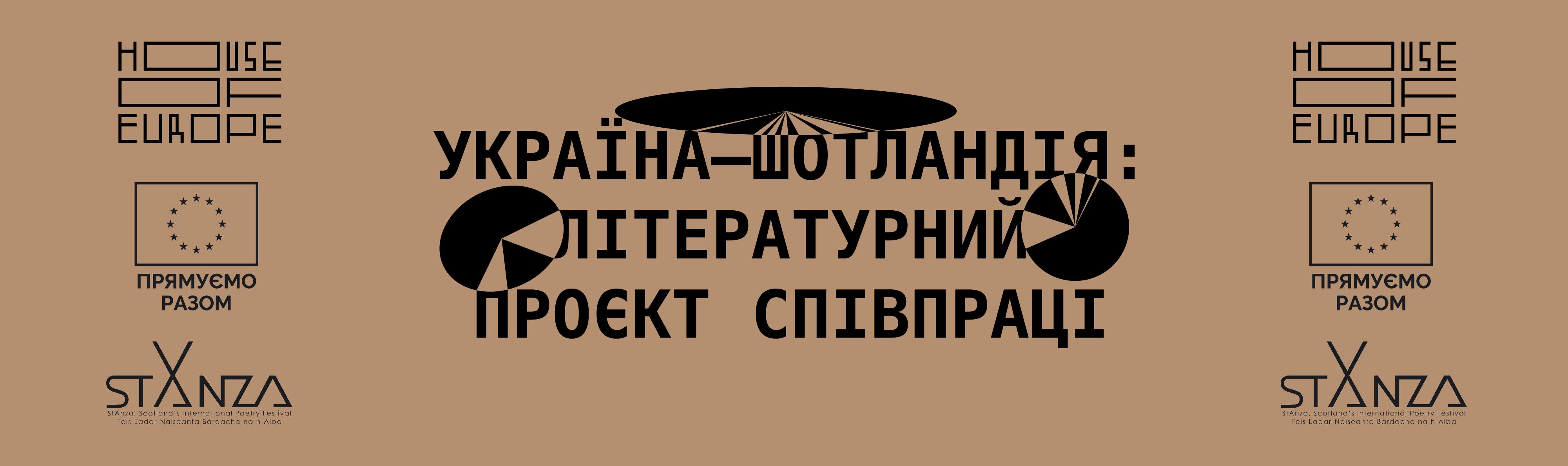 Зображення до Україна—Шотландія: Літературний проєкт співпраці