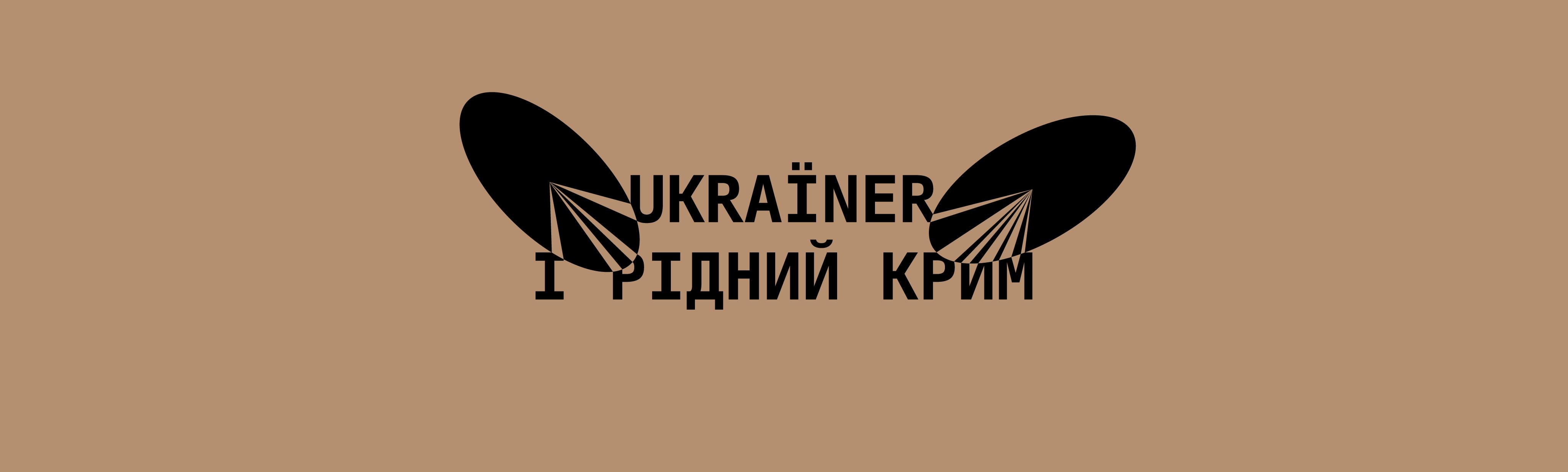 Зображення до Ukraїner
