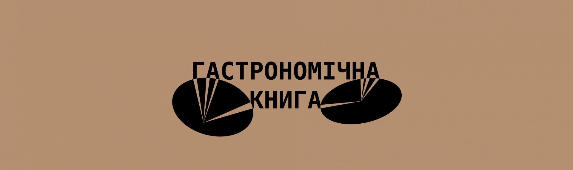 Спецпрограма проєкту їzhakultura