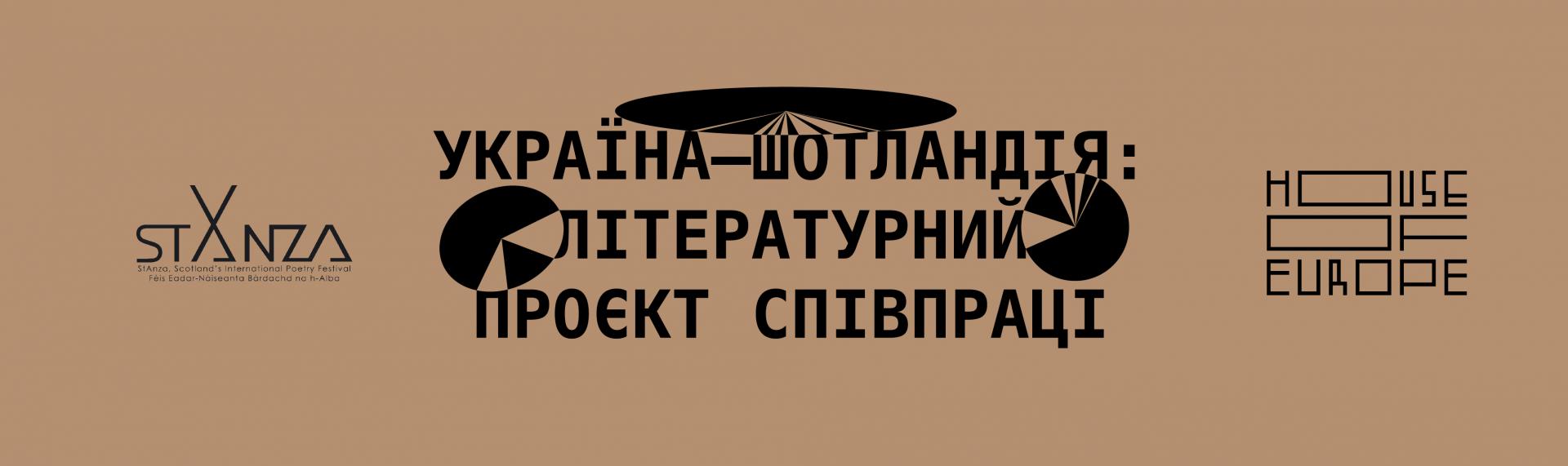 Ukraine-Scotland: Literary Cooperation Project