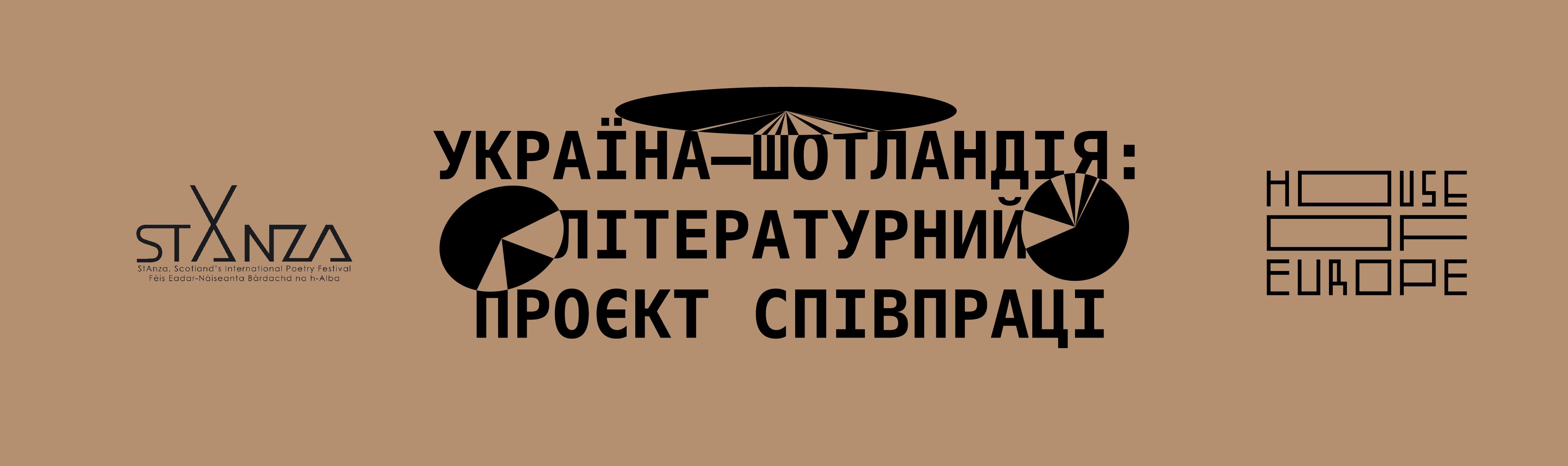 Image to Ukraine-Scotland: Literary Cooperation Project