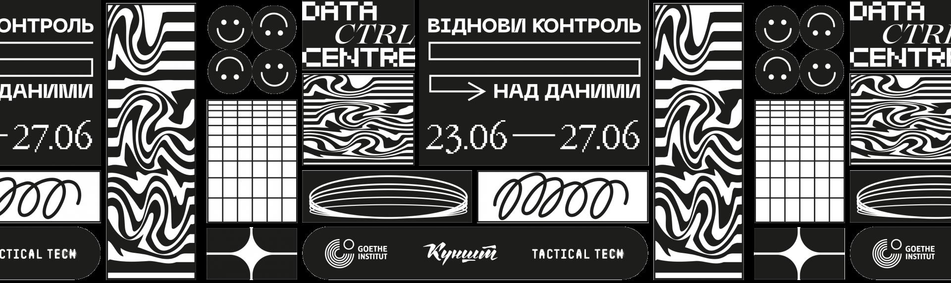 Data CTRL Centre: віднови контроль над даними