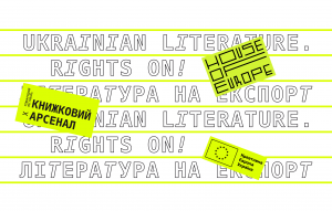 Image to B2B meetings end the second season of Ukrainian Literature: Rights On! Program